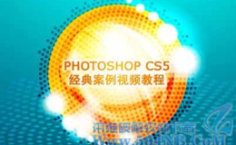 Photoshop CS5经典案例视频教程