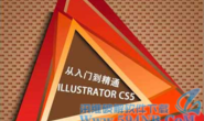 IllustratorCS5从入门到精通视频教程