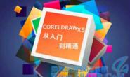 CorelDRAWX5从入门到精通视频教程