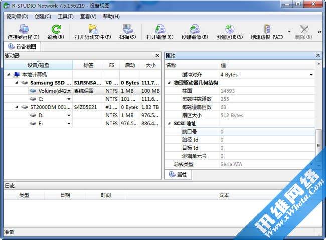 R-Studio 8.1 中文免费版 超强数据恢复工具