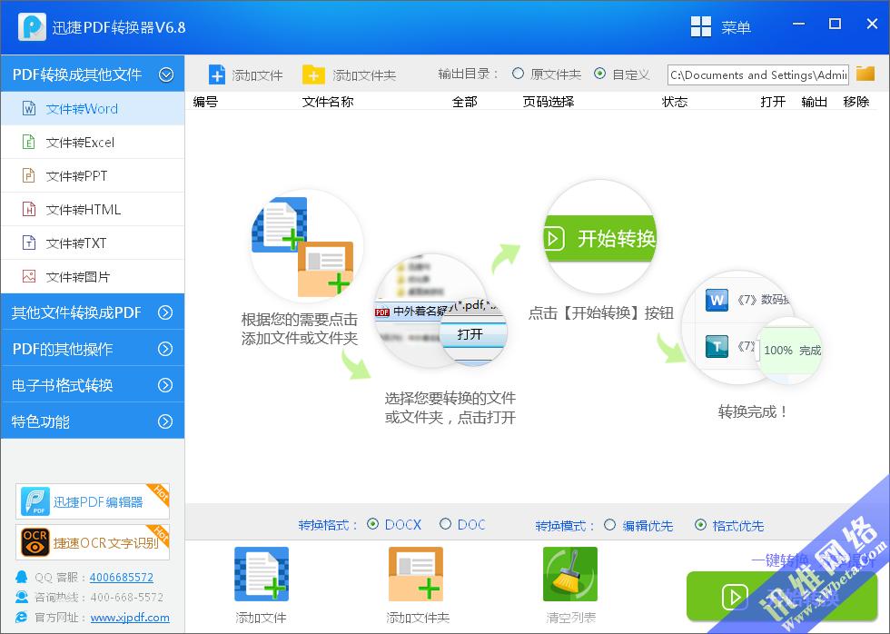 迅捷PDF转换器v6.8.0 官方免费版
