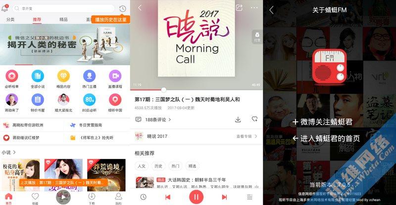 蜻蜓FM v8.0.3 for Android