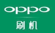 OPPO R9plus 电脑刷机工具及教程