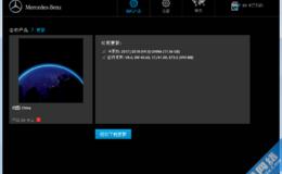 奔驰Garmin2018佳明9.0导航升级