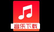 免费音乐下载工具 MusicTools v1.2.6 去更新弹窗版