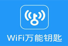 WiFi万能钥匙v4.6.65显密码会员版